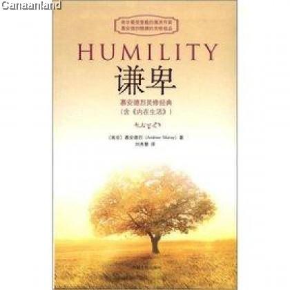 Humility, Simplified  谦卑 (简): 慕安德烈灵修经典《内在生活》