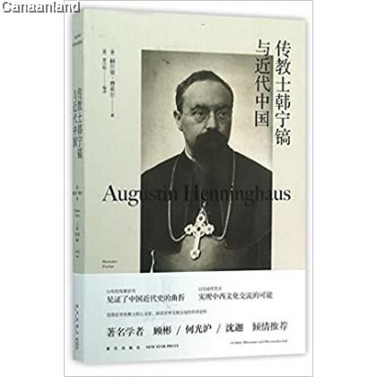 Augustin Henninghaus - CH (bk)