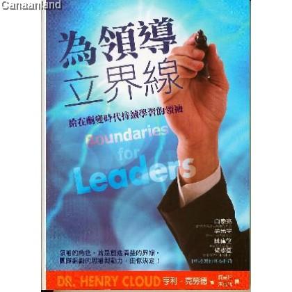 Boundaries for Leaders, Trad 為領導立界線 (繁)