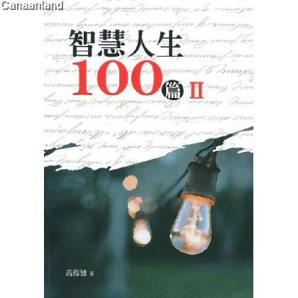 100 Wisdom of Life, II - CH (bk)
