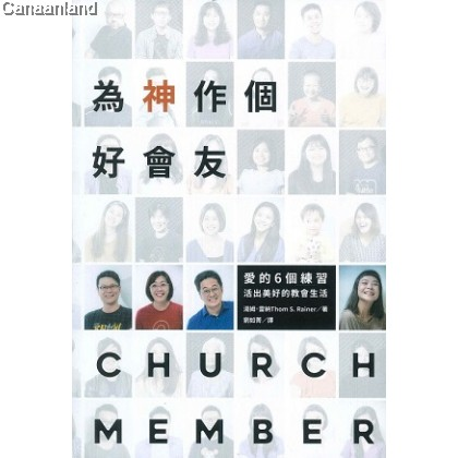 I Am A Church Member, Trad  為神作個好會友 (繁)