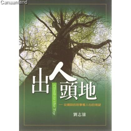 Climb To the Top, Trad  出人頭地--從撒該的故事看人心的渴望 (繁)