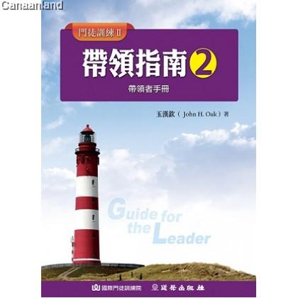 Guide For the Leader 2, Trad 帶領指南(2)帶領者手冊.POD版 (繁)