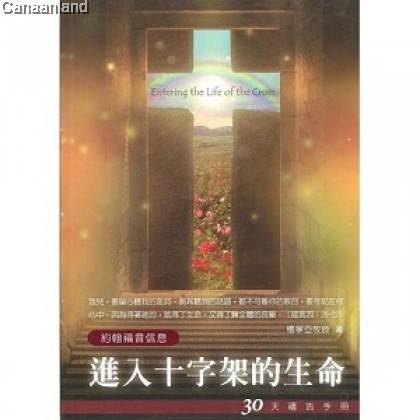 Entering the Life of the Cross: Message on Gospel of John, Traditional 30天禱告手冊(21) - 進入十字架的生命 (繁)