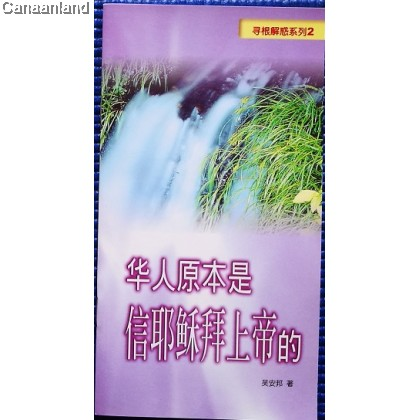 Find Root 2: Chinese Belief Jesus - CH