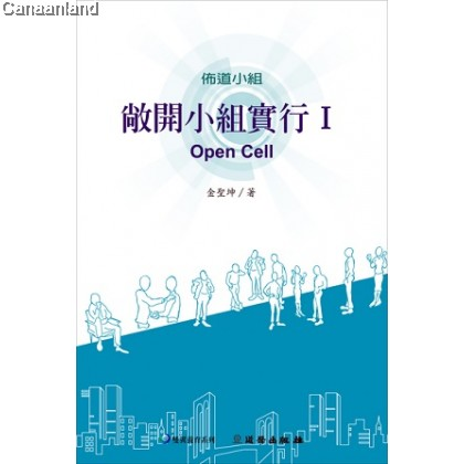 Open Meeting I, POD - CH (bk)