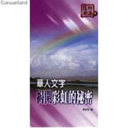 Origin of Faith 4: Chinese Writing