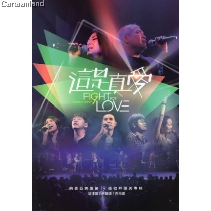Joshua Band - Fight for Love - CH (bk)