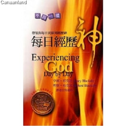Experiencing God Day by Day - CH (bk)
