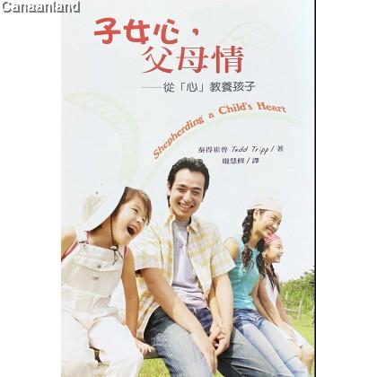 Shepherding a Child's Heart, Traditional 子女心, 父母情: 從「心」教養孩子 (繁)