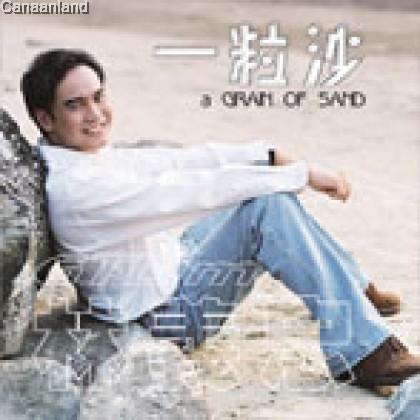 GT Lim - A Grain of Sand - Hokkien