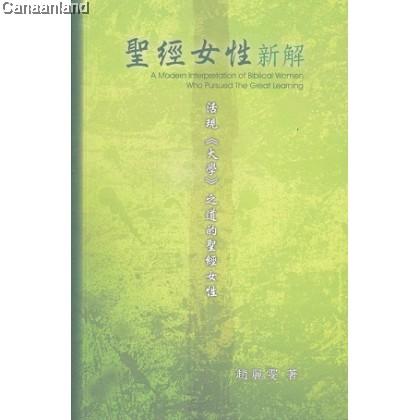 A Modern Interpretation of Biblical Women, Trad  聖經女性新解 (繁)