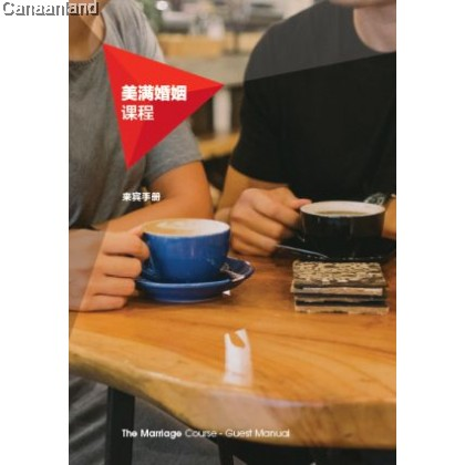 The Marriage Course - Guest Manual - Simplifed Chinese