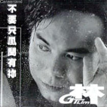 GT Lim - Not Just To Hear You - Mandarin