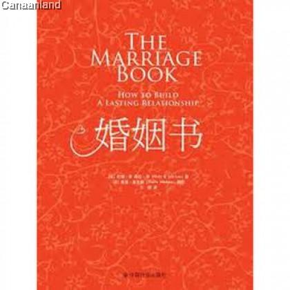 The Marriage Book, Simp 婚姻书: 如何建立持久的关系 (简)(OP)