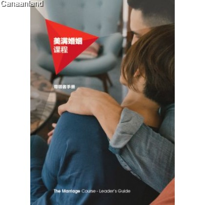 The Marriage Course - Leader Guide, Simp  美满婚姻课程 组长手册
