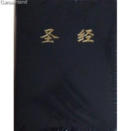 CUV - Simplified, Compact, PVC, Black, Index (S) 圣经-和合本 - 简体,  喷红拇指索引 (小), 仿皮, 黑色, 145*99  (64K)