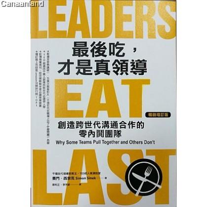 Leaders eat Last - CH (bk)