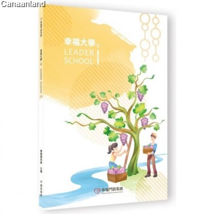 Leader School I, Student WB: Happiness Disciple, Trad  幸福大學 [上] 學員版課本 (繁)